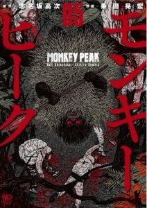 「モンキーピーク」ネタバレ無料最新5巻。最悪の結末に加速する人間VS人間&猿