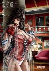 「屍牙姫」ネタバレ無料最新2巻。夜に生きる妖艶な美女は恐ろしい化物・・・