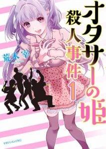 「オタサーの姫殺人事件」ネタバレ無料1巻感想。巨乳美少女が童貞食いのビッチだった件!