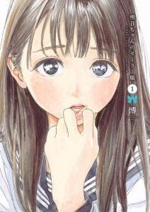 「明日ちゃんのセーラー服」ネタバレ無料1巻感想。可愛くて色っぽいセーラー服の女の子