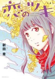 「恋のツキ」ネタバレ無料最新4巻感想。男と別れ男子高校生の性欲を受ける女