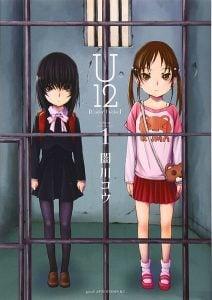 漫画「U12」ネタバレ無料1巻。ロリ少女たちVSド変態共の命懸けの戦い!