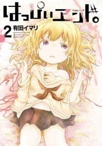 漫画「はっぴぃヱンド」ネタバレ無料最新2巻。驚愕!衝撃!萌えミステリーホラー!
