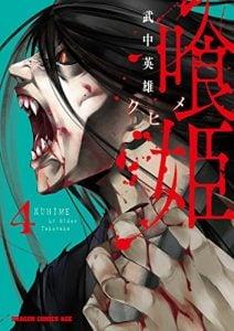 「喰姫」最新ネタバレ4巻最終回結末。美女集団に訪れる避けられない終焉・・・