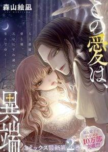 「この愛は、異端」ネタバレ最新17話18話3巻&19話へ。追い詰められた美しい悪魔が出した本音!