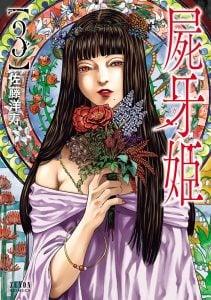 「屍牙姫」ネタバレ最新3巻。袖口から手を差し込み女子高生の胸を触る化物の迷い