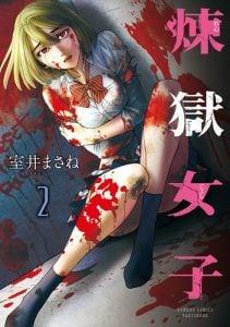 「煉獄女子」ネタバレ最新2巻。恋を知り始めた女子高生に滴ろうとする恐怖の血潮!