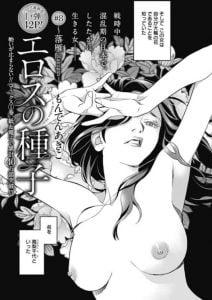 「エロスの種子」ネタバレ無料最新2巻8話。少年も惑うエロ過ぎる甘い匂いの女