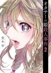 「オタサーの姫殺人事件」ネタバレ最新2巻。美巨乳ビッチと地味メガネっ子で揺れ動く!