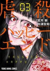「虐殺ハッピーエンド」ネタバレ最新3巻。血でトイレで疼いて欲情してヤリたくなるメンヘラ眼鏡っ娘!