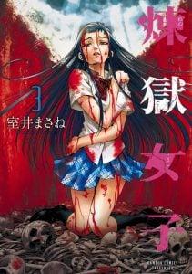「煉獄女子」ネタバレ最新3巻。目的のために熟れ頃の身体を男に開くイカれたメンヘラ女!