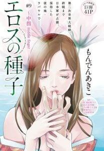 「エロスの種子」ネタバレ最新9話3巻。中指で掻き回されるのが大好きな妖艶な未亡人