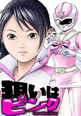 「狙いはピンク」無料ネタバレエロ漫画。大人向け戦隊ヒーロー爆誕!エロ過ぎピンクのピンチ!