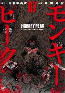 「モンキーピーク」ネタバレ最新7巻。乙女心を利用するクズ!止まらない裏切りの連鎖!
