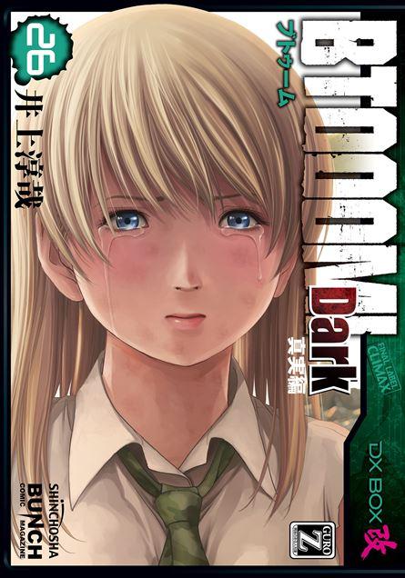 「BTOOOM!」ネタバレ26巻最終回Dark真実編。ヒミコがたわわな胸に爆弾挟んで起死回生の一発!?
