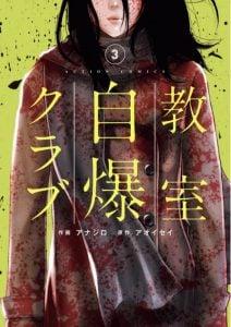 「教室自爆クラブ」ネタバレ最新3巻最終回完結。暴力・強姦・最悪のいじめの復讐は日本を恐怖に落とす!