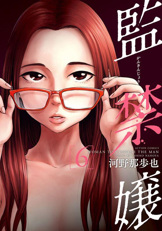 「監禁嬢」ネタバレ最新6巻感想。レイプに怯える関西弁の女!妻が夫に跨って激しく腰を振った理由は・・・