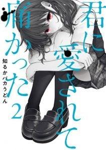 「君に愛されて痛かった」ネタバレ最新2巻&3巻へ。クズ女子高生が拉致レイプ処女喪失で恋に傷害に忙しい!