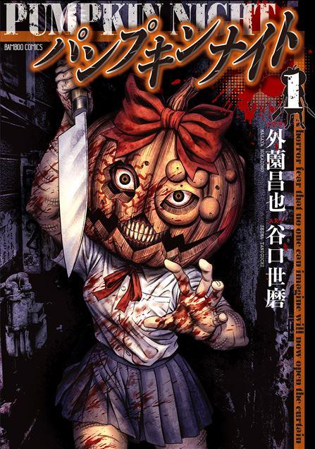 「パンプキンナイト」ネタバレ1巻最新2巻へ。閲覧注意!!イカれた女子高生のエログロスプラッター復讐劇!