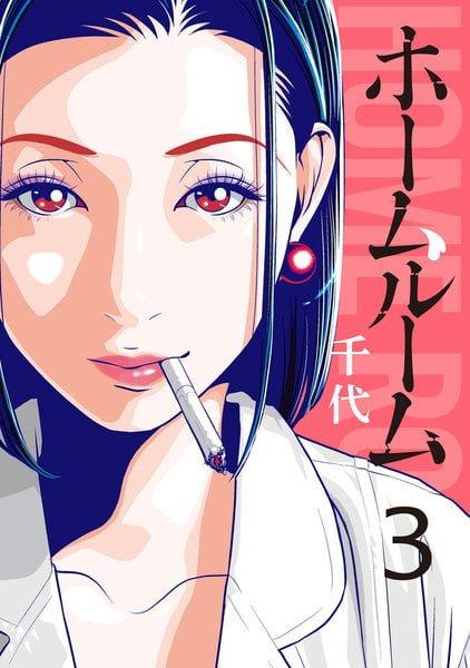 「ホームルーム」ネタバレ最新3巻。校内殺人未遂!絡み合う愛憎と肉欲で教師のオナニーを目撃する天然美少女