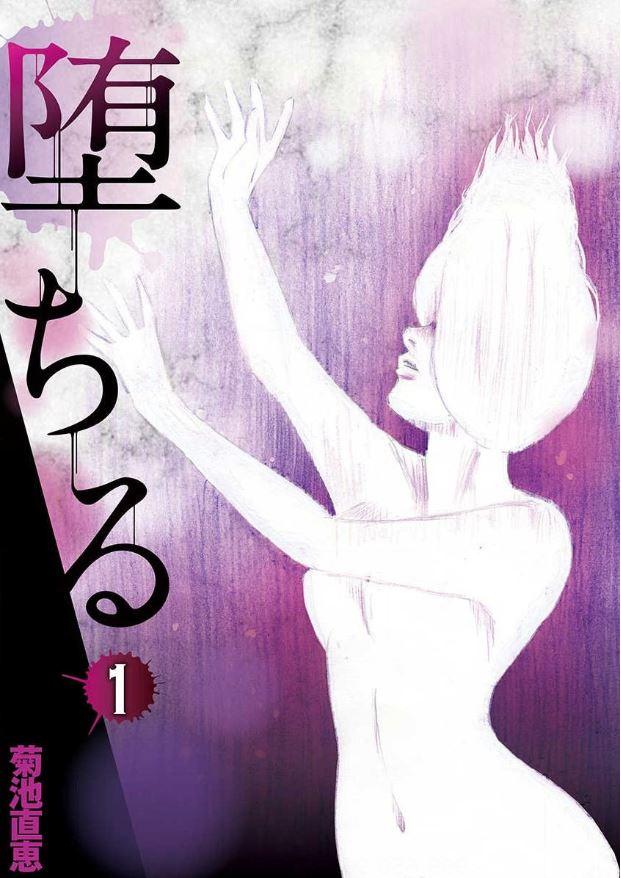 「堕ちる」漫画ネタバレ1巻2巻3巻結末。父との近親相姦の快楽に溺れた真面目だけが取り柄の娘がS〇X依存症に