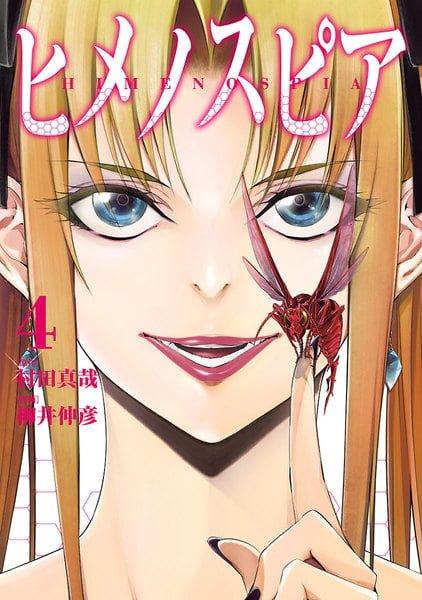 「ヒメノスピア」ネタバレ最新4巻&5巻へ。アメリカの女王JK、日本JKの乳を揉み舐め全裸土下座を要求!