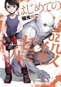 「はじめての虐殺」ネタバレ最新2巻。過激すぎるジュニアアイドルグループ!優しくされたら勃起も仕方なし!