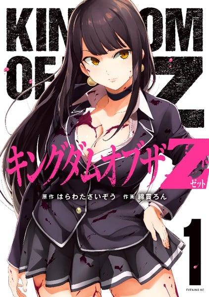 「キングダムオブザZ」ネタバレ最新1巻&2巻へ。ゾンビよりヤバいエロカワ女子高生コンビの建国ストーリー!