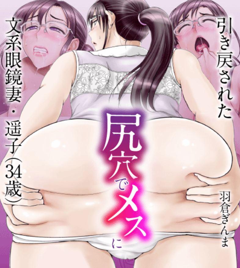 「尻穴でメスに引き戻された文系眼鏡妻・遥子(34歳)」無料エロネタバレ。学生時代のハメ撮り動画を観た母は…