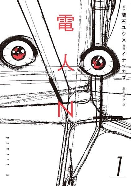 「電人N」ネタバレ最新1巻2巻へ。食糧人類コンビ最新作!ドルオタ底辺男が平凡なアイドルにグロエール!