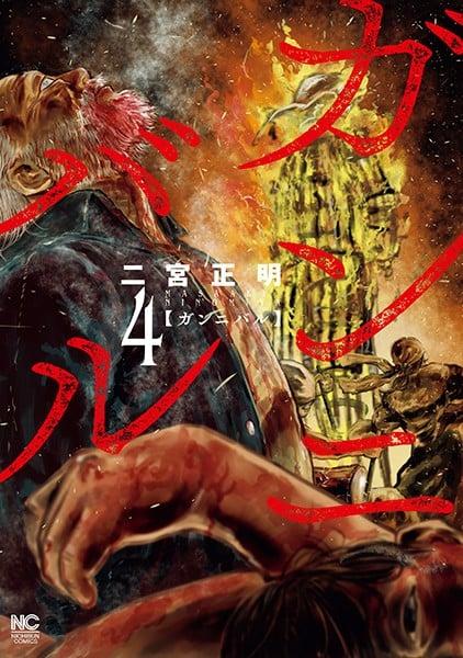 「ガンニバル」ネタバレ最新4巻&5巻へ。愛するが故に巨乳妻&愛娘と別れ…殺るか喰われるかのせめぎ合い!