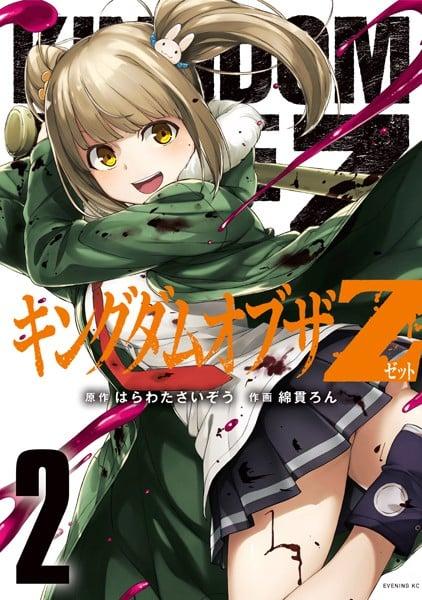 「キングダムオブザZ」ネタバレ最新3巻。怖いけどエロ可愛い美少女JKのご褒美!ゾンビ集めの前にロリ少女を救え