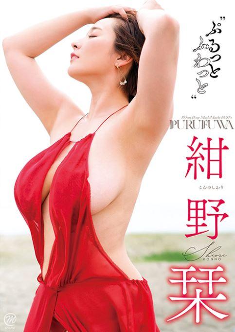 「紺野栞」着エロ動画像高画質。バスト105㎝!少女のような可愛さとムッチリボディのふとした色っぽさが最高