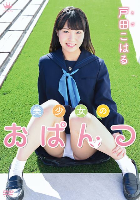 「戸田こはる」着エロ動画像高画質。美少女のおぱんつがくっちゅり濡れちゃう薄生地Oバック!