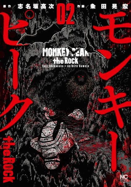 「モンキーピーク the Rock」ネタバレ最新2巻。洞窟の闇の中で対立!魔猿の命を優先する学者は可愛くても無理
