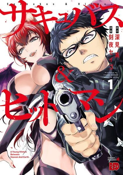 「サキュバス&ヒットマン」ネタバレ最新3巻。尻スパンキング!目から蛆虫攻撃と絡み合う快楽拷問の結末!