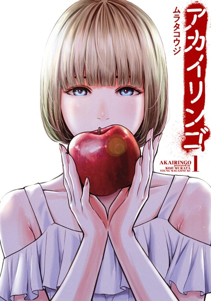 「アカイリンゴ」ネタバレ最新1巻。〇ックスが違法!?とんでもない法治国になっても地下で非合法性行為だ!