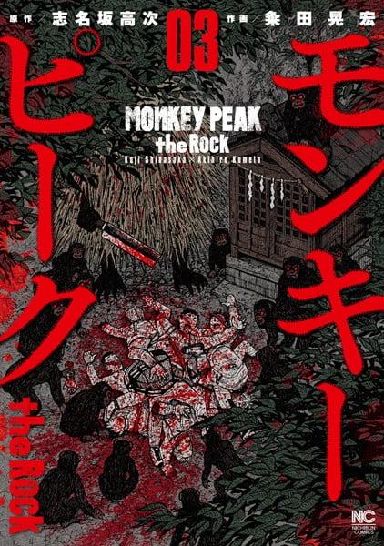 「モンキーピークthe Rock」ネタバレ最新3巻。再会も束の間の砂時計…猿軍団降下作戦で狂気に走るクソ女院生!