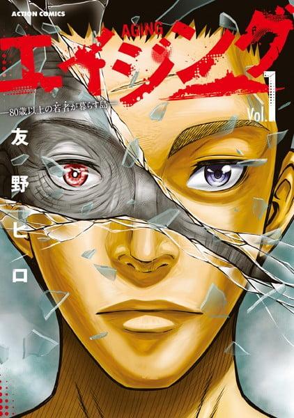 「エイジング-80歳以上の若者が暮らす島-」ネタバレ最新1巻。夢の島はエログロサスペンスとパニックバイオレンス!