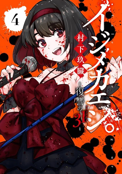 「イジメカエシ復讐の31」ネタバレ最新4巻。エログロリョナはプレスでぷちゅ!アイドル業界はいつでも隠蔽体質!