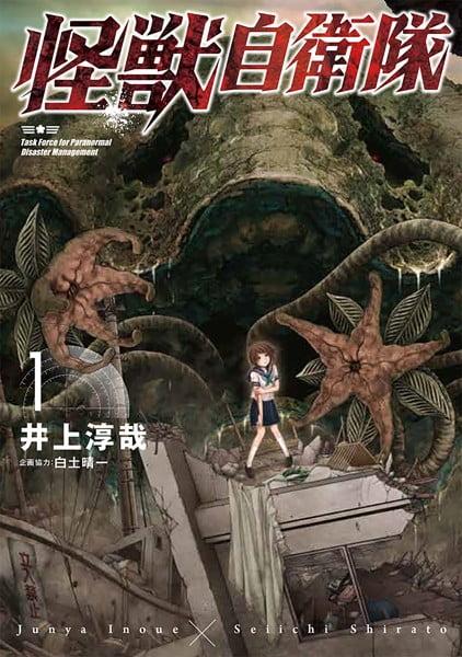 「怪獣自衛隊」ネタバレ最新1巻。爆弾で殺りあったBTOOOM!の次は大海原でモンスターと絶望的な対決!
