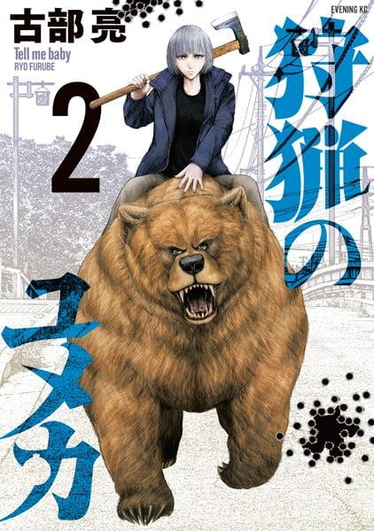 「狩猟のユメカ」ネタバレ最新2巻。動物と協力して敵グループを凌駕しろ!耳を喰いちぎられた美少年奪還へ!