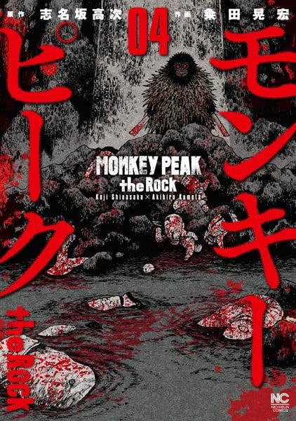 「モンキーピークthe Rock」ネタバレ最新4巻。業深き人間たち!民間人を切る自衛官と猿のために死ぬ女と叫ぶ妻