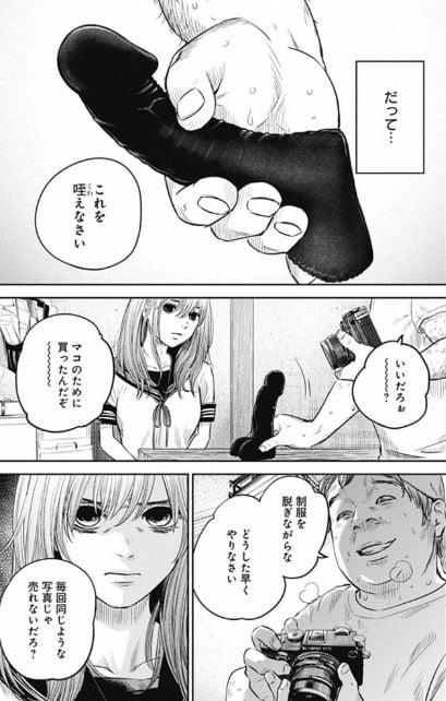 徒花adabana