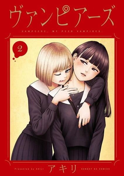 「ヴァンピアーズ」ネタバレ最新2巻無修正。離れ乳の美少女好き変態女は保健の先生!キスに照れる可愛さ神レベル!