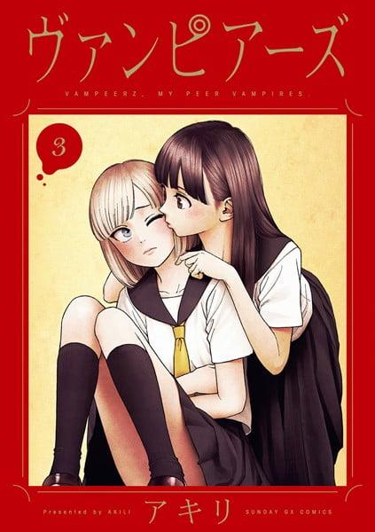 「ヴァンピアーズ」ネタバレ最新3巻無修正。褐色ちっぱいも美少女ラブ!お風呂で吸血ベロチューはのぼせて危険!