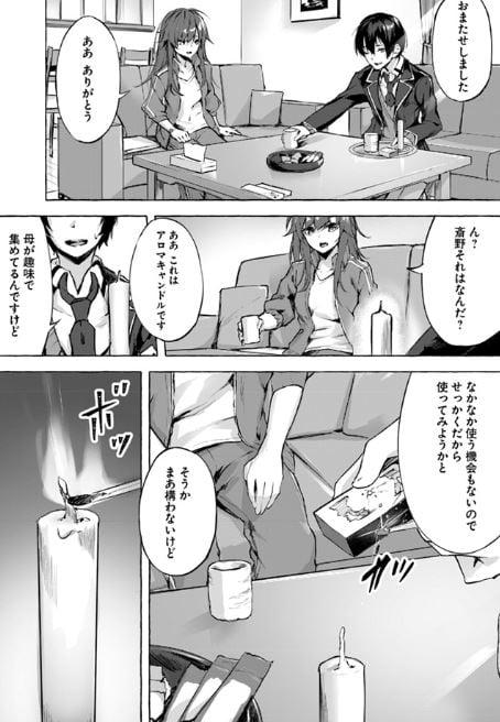 セックス〇&ダンジョン