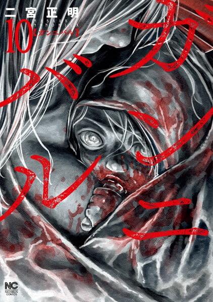 「ガンニバル」ネタバレ最新11巻。萎びた乳房と張りのある乳房!血に塗れ過ぎた村は凌辱の大乱交で現代に繋がる