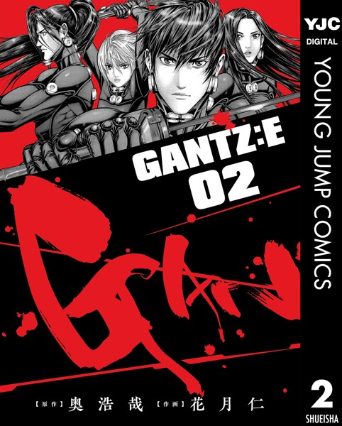「GANTZ:E」ネタバレ最新2巻。江戸ガンツ激戦スタート!昂る村人とプリ尻が見えかける重傷の危機を切り抜けろ!
