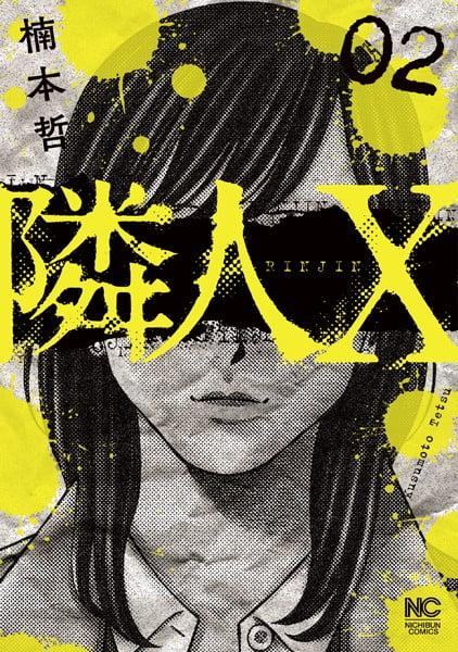 「隣人X」ネタバレ最新2巻。血塗られたサイコキラー一家!変態的性癖ママに愛されて童貞を捧げてゴリマッチョに